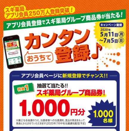 スギ薬局でアプリ入会で抽選で1000名に1000円分商品券が当たる。8%OFFクーポンはもれなく貰える。~7/5。