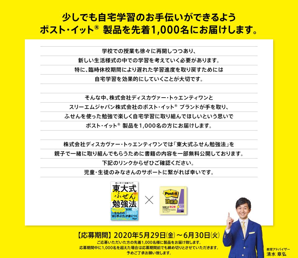 ポストイット製品が先着1000名に貰える。東大式付箋勉強法の一部が無料公開中。~6/30。