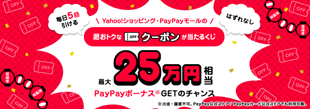 Yahoo!ショッピング毎日くじでPayPay25万円分が1本、1円ボーナスが70万名に当たる。~11/28。