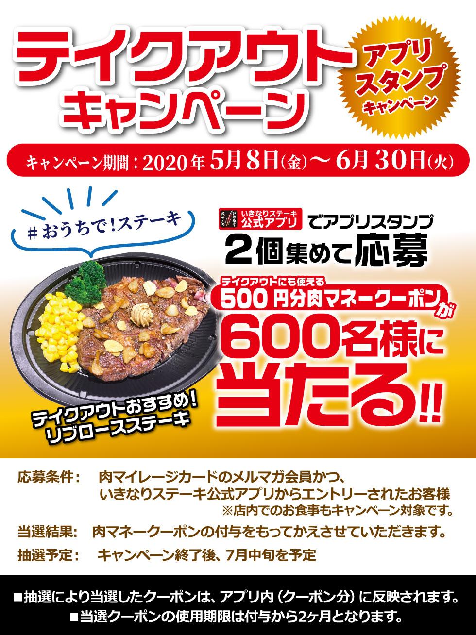 いきなりステーキでいきなりテイクアウト。持ち帰りで2回食べると600円分の肉マネークーポンが当たる。~6/30。