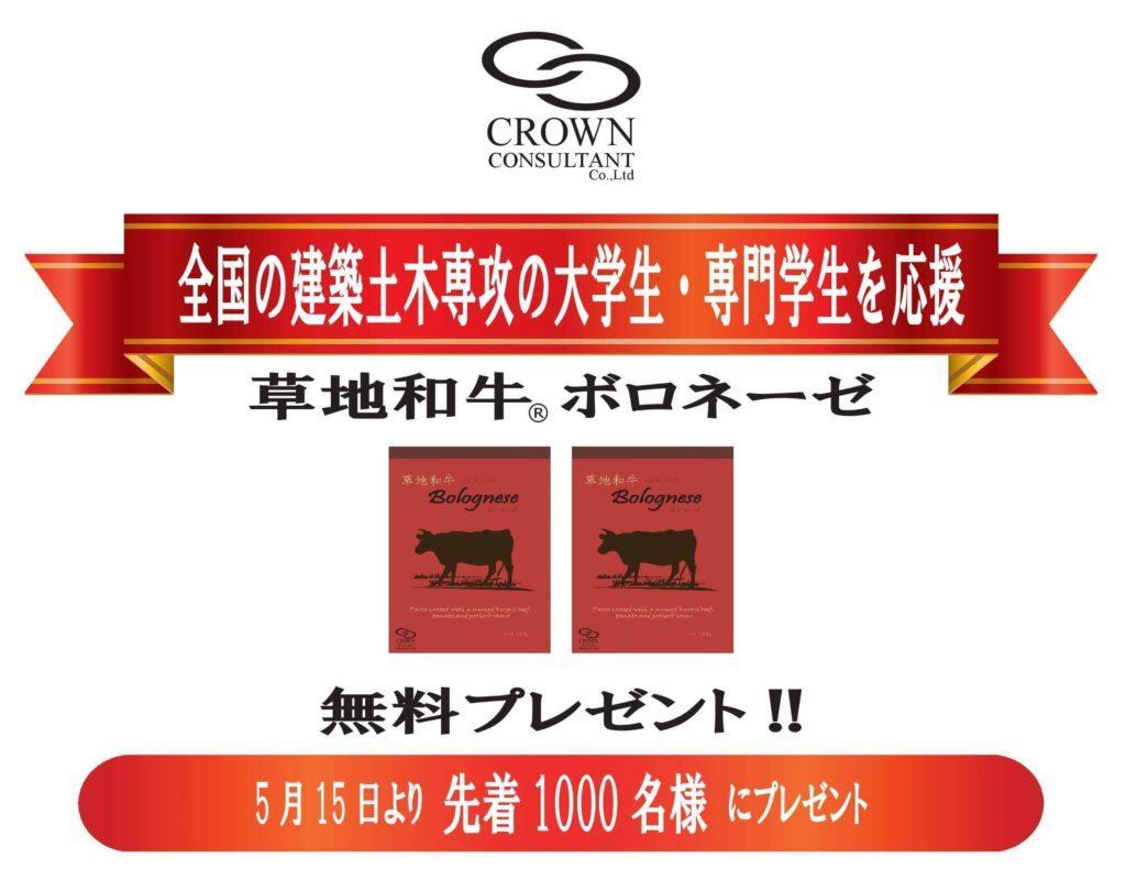 建築土木選考の大学生・専門学生限定、先着1000名に草地和牛 ボロネーゼがもれなく貰える。