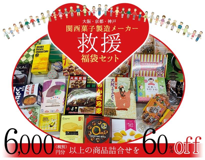 関西 菓子製造メーカー救援福袋セットが6480円⇒2592円で販売予定。本家西尾八つ橋(京都)も参戦へ。5/29 12時~。