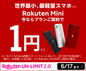 【最終日】楽天モバイルでRakuten Miniが1円で投げ売り中。新規契約で3000ポイント付与。1年間通信通話し放題の神プランへ。~6/17 9時。
