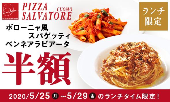 出前館で「PIZZA SALVATORE CUOMO」で「ボローニャ風スパゲッティ」と「ペンネアラビアータ」のがランチタイム半額。~5/29.