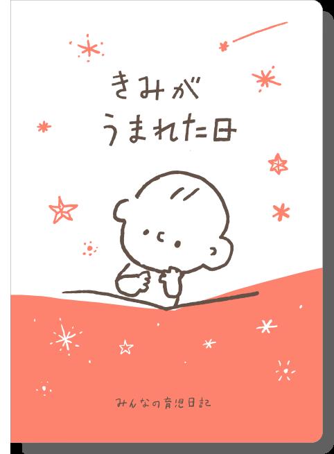 ベルメゾンでもれなく「育児日記」が貰える。