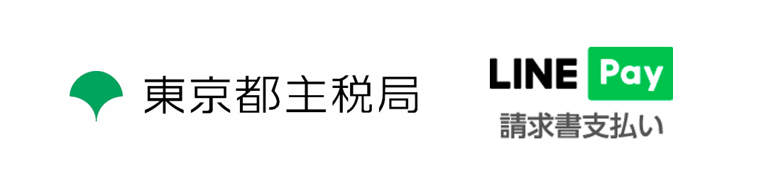 LINE Payが東京都税の納付に対応開始。3%バックの対象へ。自動車税が6/1だけ払えるな。