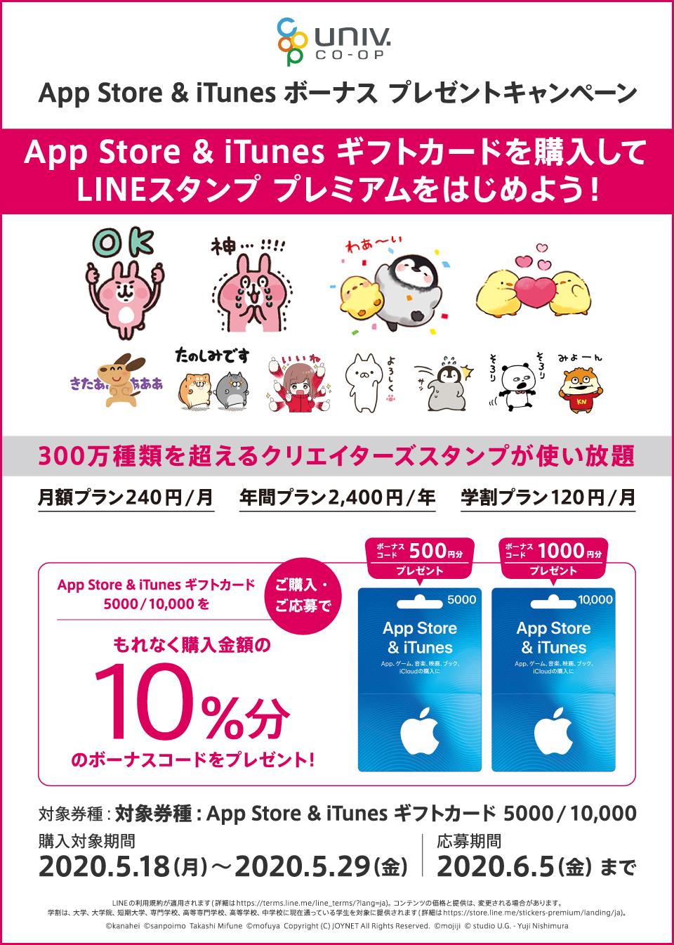 大学生協でAppStore & iTunesギフトカードを買うと10%ボーナスコードが貰える。そもそも営業しているのか。~5/29。