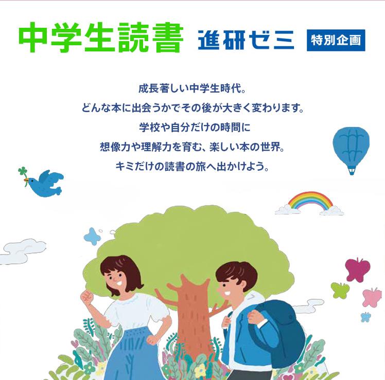 ベネッセで小中学生向け読書の本がもれなく貰える。国立緊急図書館でハリーポッター日本語版も無料。~11/30。