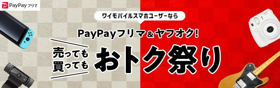 ソフトバンク・ワイモバイルスマホユーザー限定 PayPayフリマ&ヤフオク! 売っても買ってもおトク祭りを開催中。6/1~。