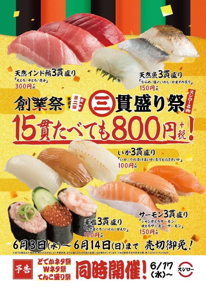 スシローが3貫盛り祭り。15貫食べても800円。テイクアウトも可能。~6/14。