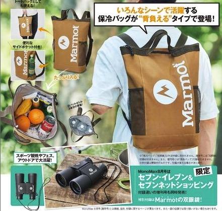アマゾンで雑誌のMonoMax(モノマックス) 2020年 8月号を買うとマーモットの保冷バッグがついてくる。