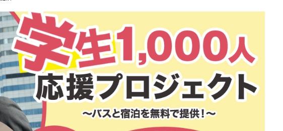 VIP LINERが学生向けに高速バス「VIPライナー」2回分(往復相当)とホステル「わさび」1泊分を1000名にプレゼント。~8/15。