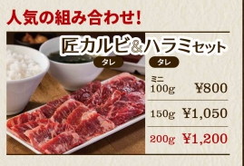 焼き肉ライクで「匠カルビ&ハラミセット200g」が1320円⇒290円でセール予定。8/3 錦糸町南口店。