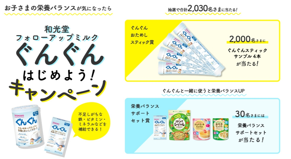 和光堂のフォローアップミルク「ぐんぐんスティック」が抽選で2000名に当たる。プロテインでもいいのでは。~4/21 10時。