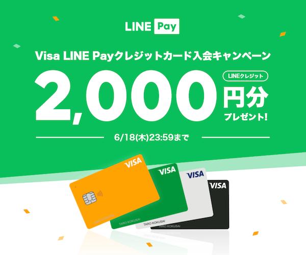 Visa LINE Payクレジットカードの申込みで2000LINEクレジットが貰える。コンテンツとして消費可能。~6/10。