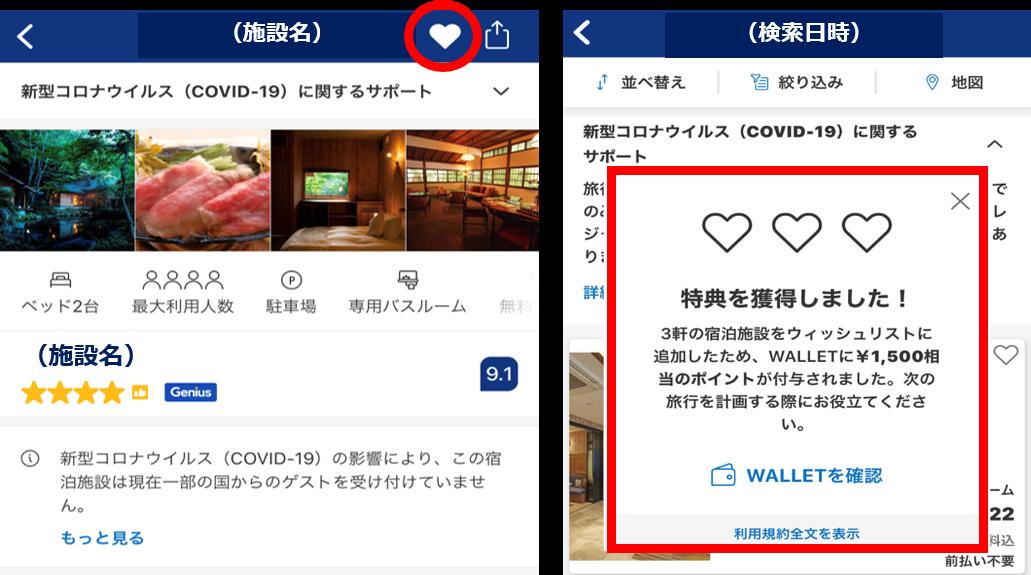 Booking.comアプリでもれなく1500円分のトラベルポイントが貰える。~6/30。