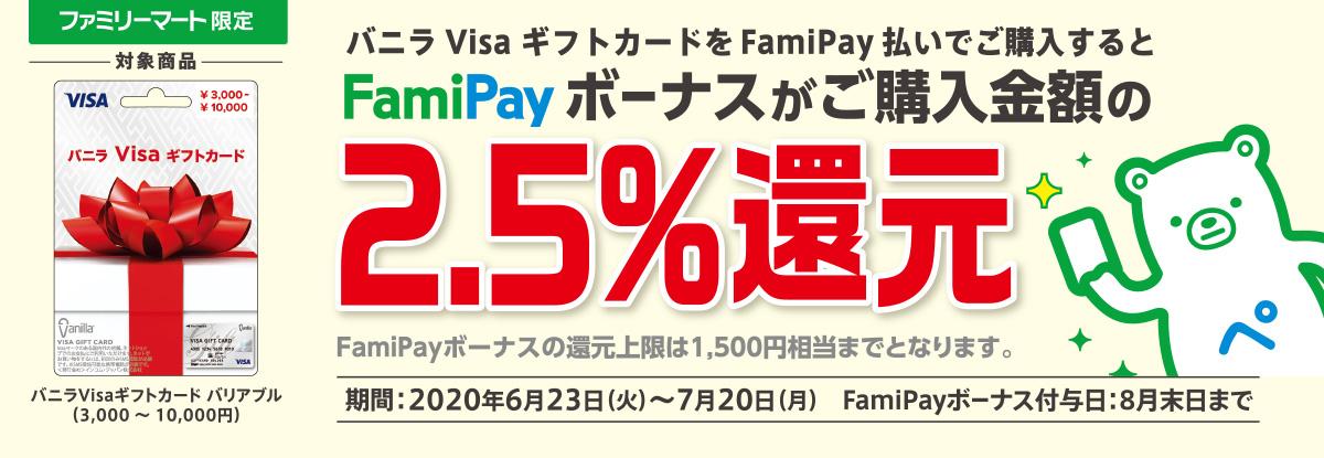 ファミリーマートでFamipayでバニラVisaギフトカードを買うと%バック。2.5%モバイルSuicaにチャージしよう。~7/20。