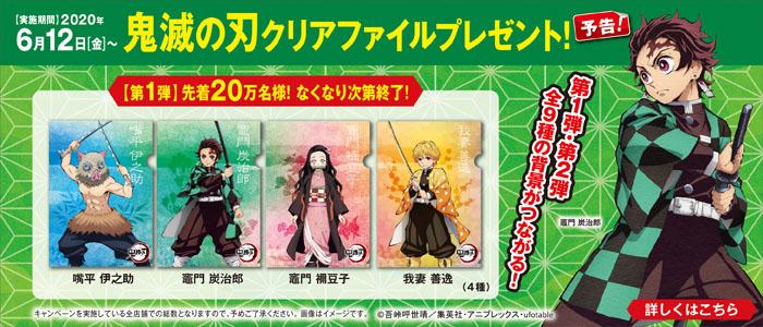 くら寿司で1000円以上買うと鬼滅の刃クリアファイルがもれなく貰える。全4種類。8/27~。