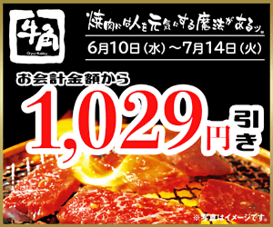 牛角で5000円以上1029円引きクーポンを配信中。牛角弁当100円引きクーポンも配信中。~7/14。
