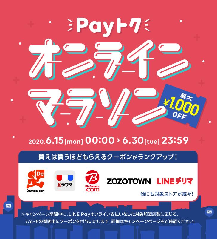LINE Payトクオンラインマラソンでビックカメラ.comなどで使える最大1000円引きクーポンがもらえる。~6/30。