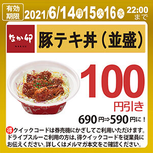 毎月14・15・16日は《なか卯の日》。【豚テキ丼】が100円引き。