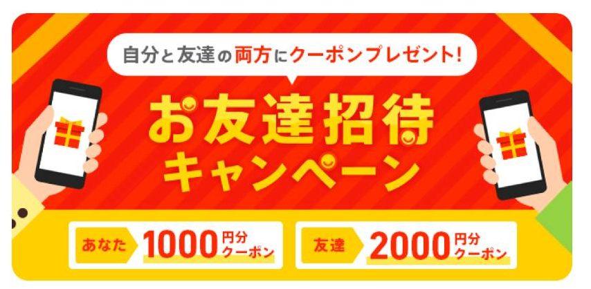 デリバリー・テイクアウトのmenuで友達招待キャンペーン。紹介すると自分に1000円、相手に2000円分のクーポンが貰える。