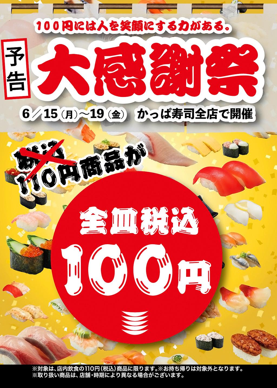 かっぱ寿司が110円⇒100円セールの10円引き。6/15~6/19。