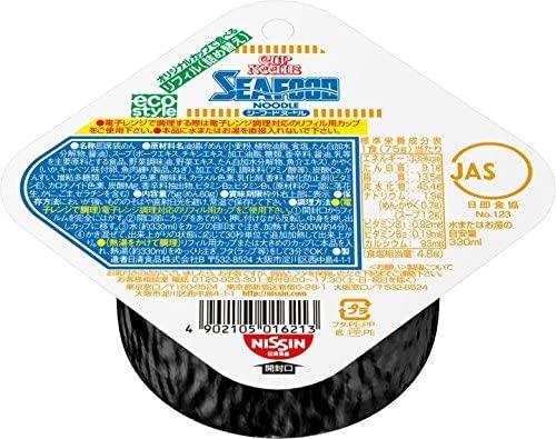 アマゾンで日清食品 カップヌードル リフィル 72g×8個の割引クーポンを配信中。
