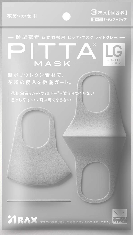 【追加】アマゾンで洗える日本製 ピッタマスク PITTAが普通に売っている。まとめ買いでエマール無料。