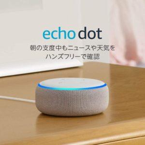アマゾンでEcho Dot (エコードット)第3世代が半額セール中。赤外線リモコンがないとあんまり意味ないぞ。