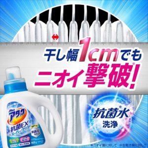 アマゾンでアタック 抗菌EX スーパークリアジェル 洗濯洗剤が3割引。