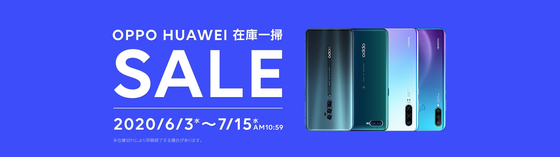 LINEモバイル新規契約で7000円相当バック、更に抽選で3000円相当が当たる。Huawei、OPPO在庫一掃セールも実施中。6/3~。