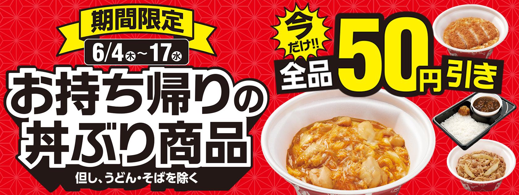 なか卯が持ち帰りの丼ぶり商品が全品50円引き。~6/17。