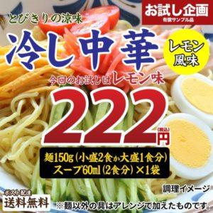Yahoo!麺屋のどんまいで「冷やし中華 レモン」が222円送料無料。