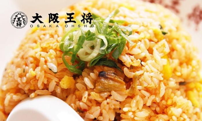 グルーポンで大阪王将のチャーハンなどが3割引き。割引クーポンで更に3割引。中華丼や水餃子もあり。