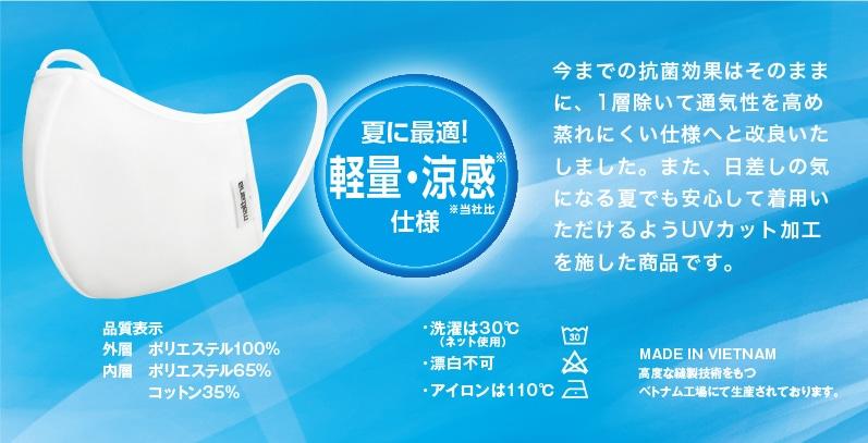 AOKI・ORIHICAが洗える涼感マスクを20枚4000円にて抽選で8万名に販売予定。7/13 10時~。