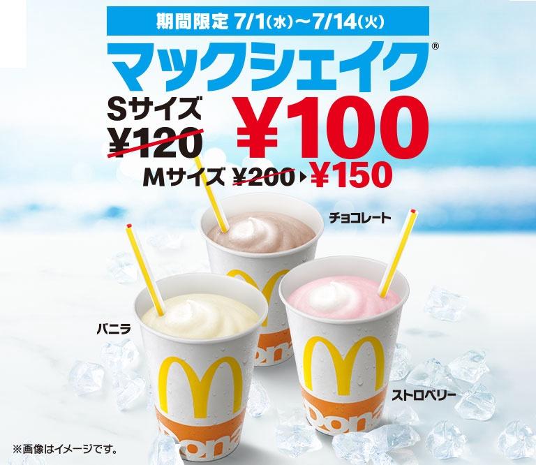 マックシェイクがS100円、M150円に値下げセール。7/1~7/14。