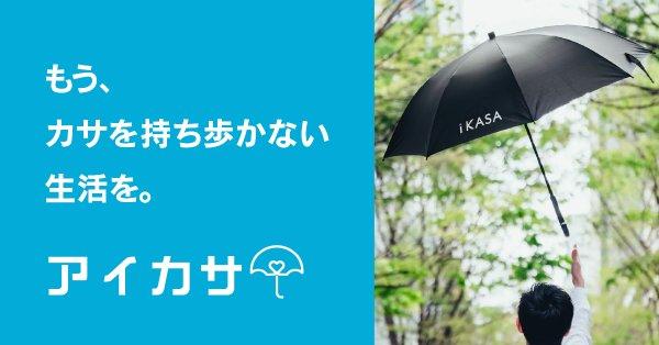 傘のシェアサービス「アイカサ」が無料で利用可能。アマゾンギフト券500円分も当たる。~7月末。