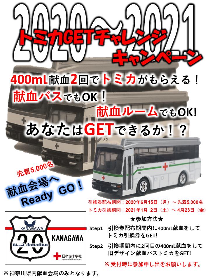 神奈川県で献血を2回すると献血トミカバスが先着5000名に貰える。6/15~。引き換えは2021/1/2~4/23。