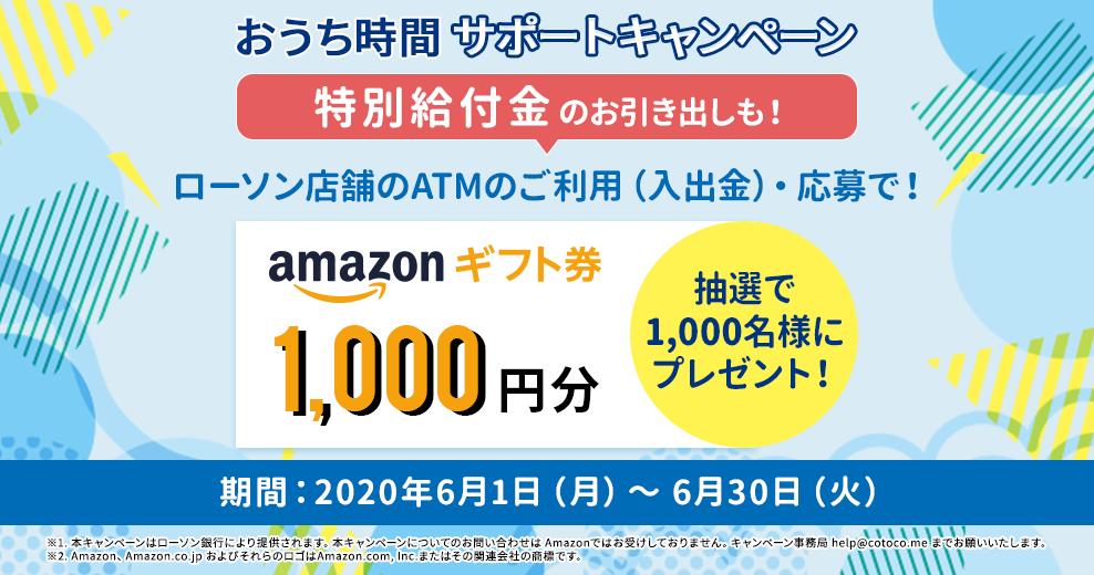 ローソン銀行でATMを利用すると抽選で1000名にアマゾンギフト券1000円分が当たる。残高参照のみは対象外。~6/30。