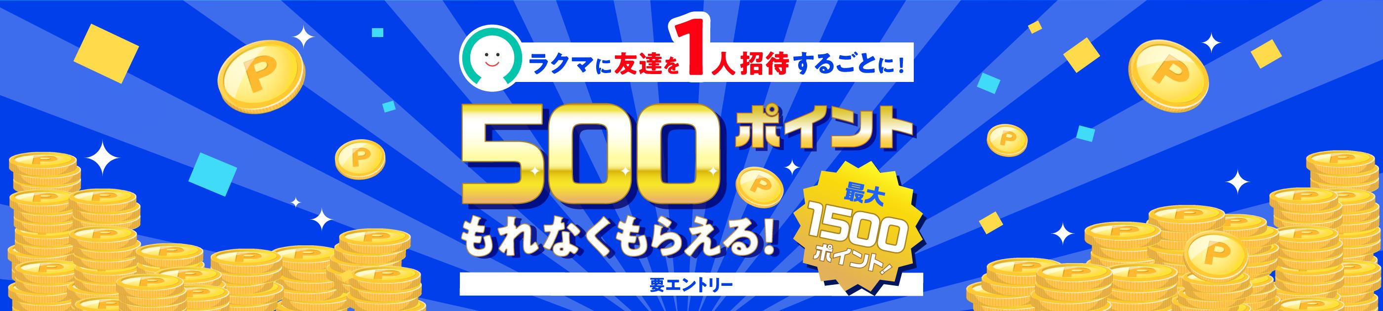 楽天のフリマアプリ「ラクマ」で友人を招待すると自分も相手も1000ポイントが貰える。~9/30。