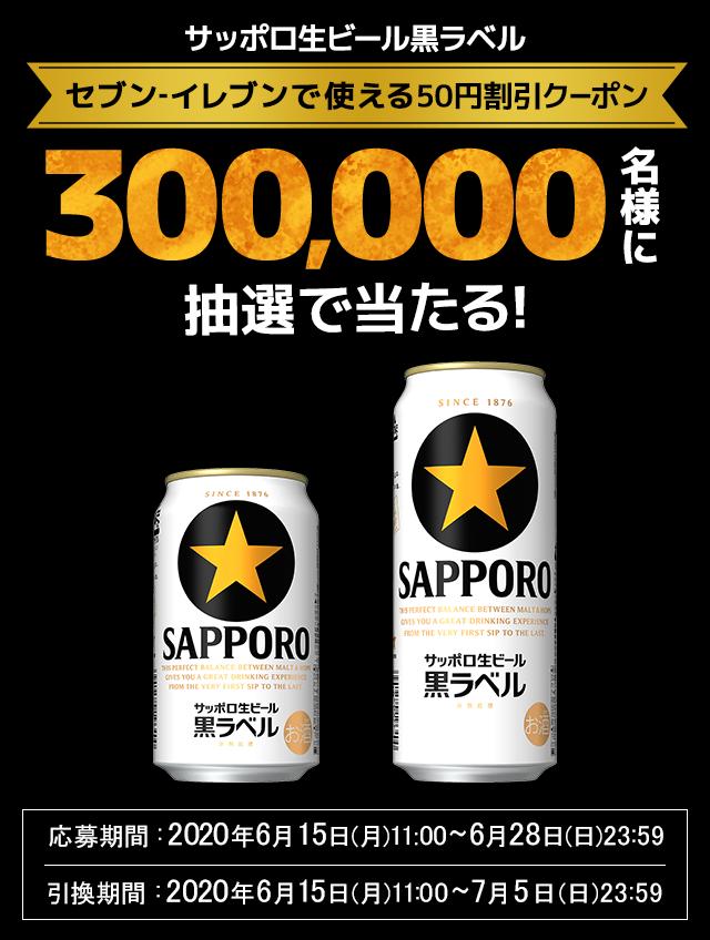 セブン‐イレブンで使えるサッポロ生ビール黒ラベル50円割引クーポンが抽選で30万名にその場で当たる。~6/28。