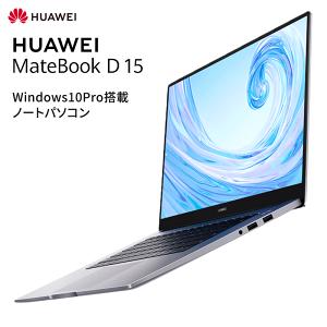 楽天スーパーDEALでHUAWEI MateBook D 15がポイント20%バックで実質67840円。高額領収書メーカーでポイントで裏金作り。