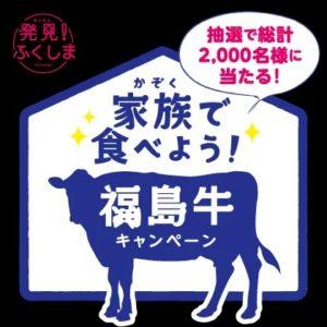 家族で食べよう福島牛キャンペーンで福島グルメが2000名に当たる。ふるさと納税でOK。~6/30。