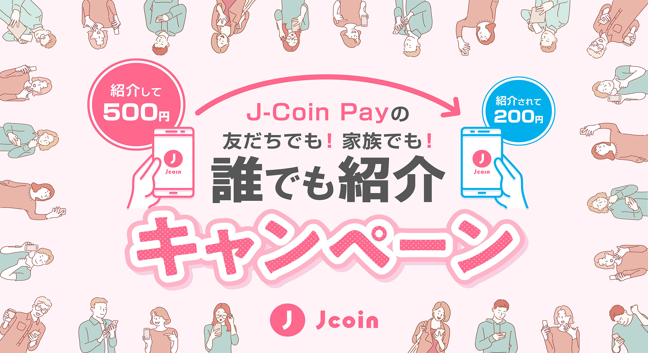 J-Coin Payで紹介して500円、紹介されて200円がもれなく貰える。しょうがない、遊んであげよう。~8/20。