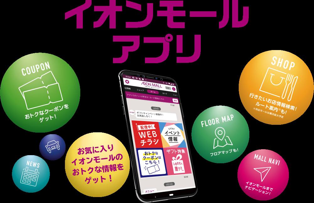 イオンモールアプリで500円分のお買い物券・食事券が当たる。