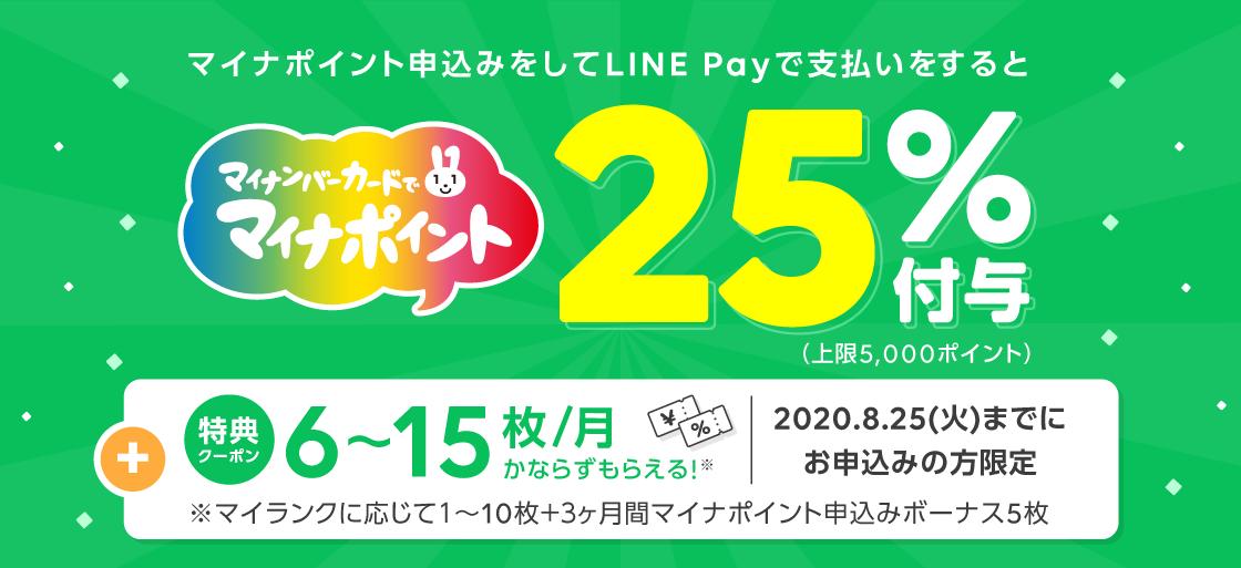 LINE Payでマイナポイントを申し込むと3ヶ月クーポン5枚、合計15枚がもれなく貰える。慌てる乞食は貰いが少ない。~8/25。