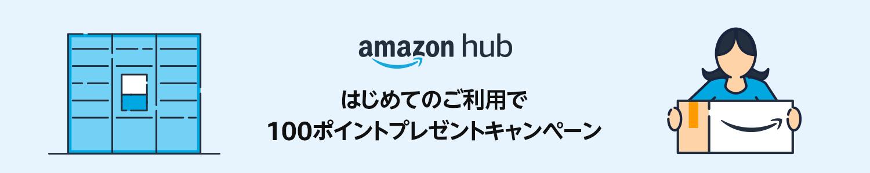 アマゾンの荷物が受け取れるAmazon Hubを初めて利用で100ポイントが貰えなく貰える。~7/7。