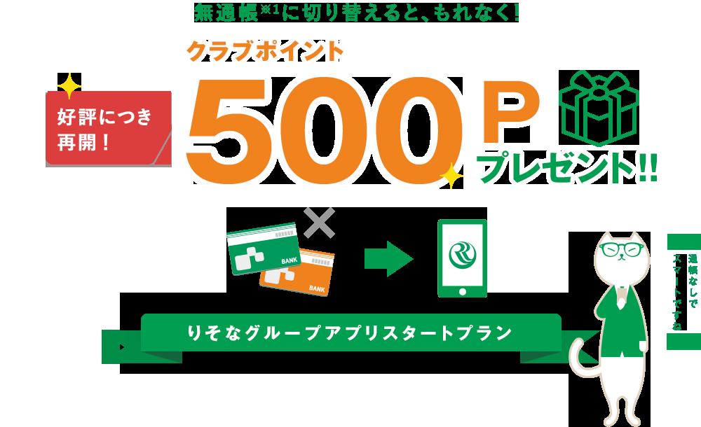 りそな銀行で無通帳に切り替えるともれなく500Pが貰える。~9/30。