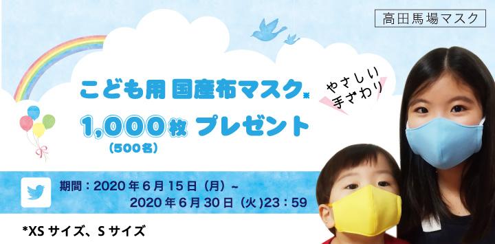 Dream6で洗える完全国産布マスク「高田馬場マスク」こどもサイズが抽選で500名に当たる。~6/30。